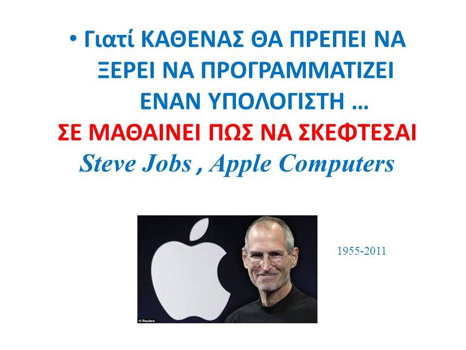 Γιατί ΚΑΘΕΝΑΣ ΘΑ ΠΡΕΠΕΙ ΝΑ ΞΕΡΕΙ ΝΑ ΠΡΟΓΡΑΜΜΑΤΙΖΕΙ ΕΝΑΝ ΥΠΟΛΟΓΙΣΤΗ … ΣΕ ΜΑΘΑΙΝΕΙ ΠΩΣ ΝΑ ΣΚΕΦΤΕΣΑΙ Steve Jobs , Apple Computers