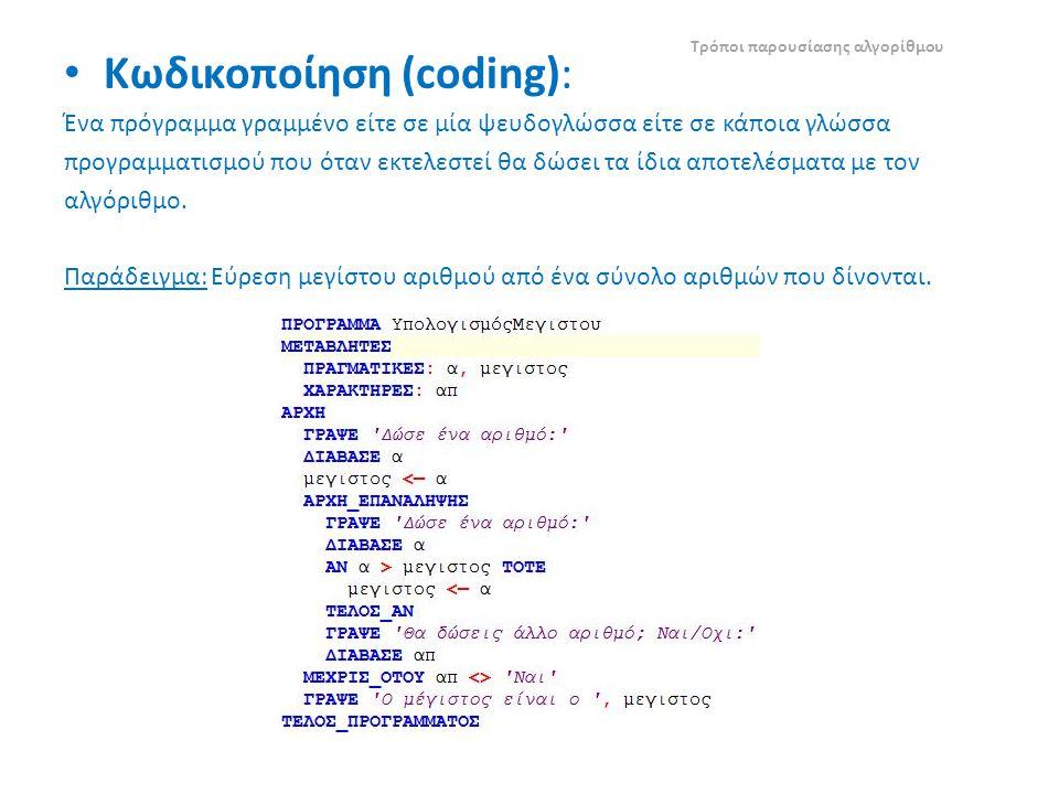 Κωδικοποίηση (coding):