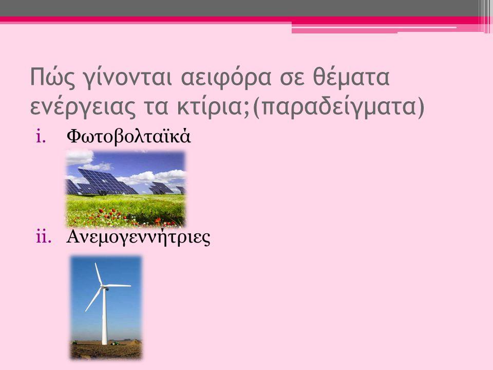 Πώς γίνονται αειφόρα σε θέματα ενέργειας τα κτίρια;(παραδείγματα)