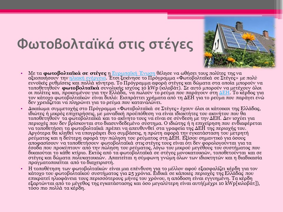 Φωτοβολταϊκά στις στέγες