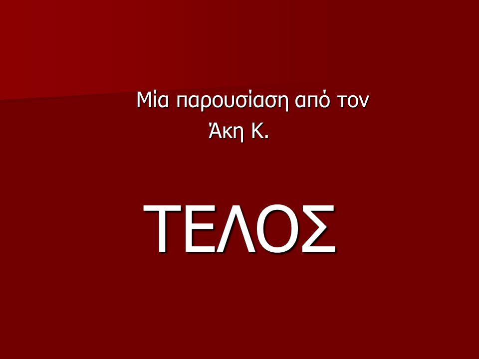Μία παρουσίαση από τον Άκη Κ. ΤΕΛΟΣ