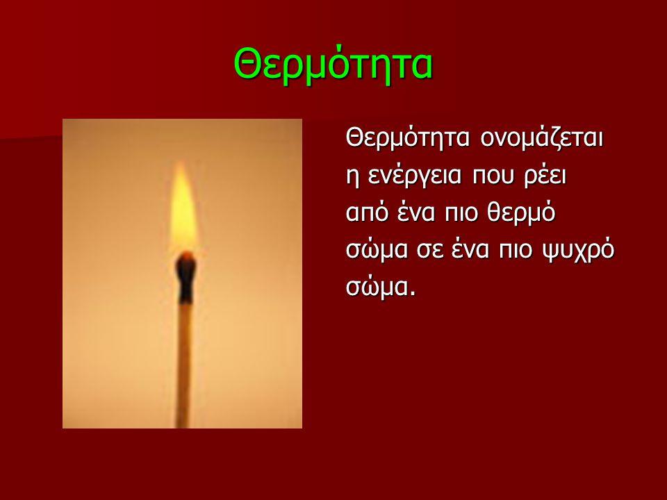 Θερμότητα Θερμότητα ονομάζεται η ενέργεια που ρέει από ένα πιο θερμό