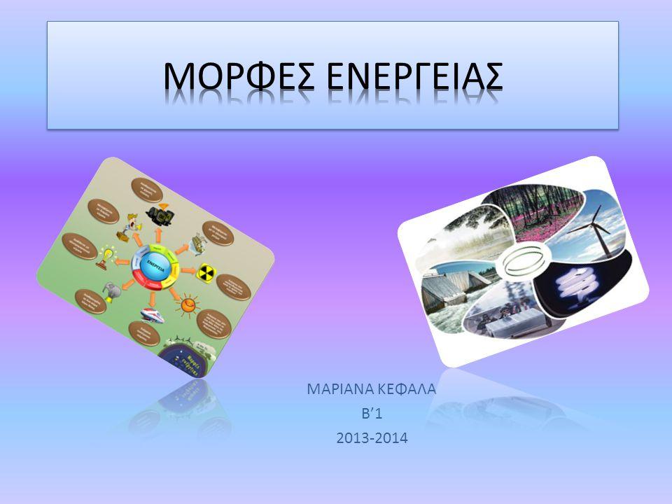 ΜΟΡΦΕΣ ΕΝΕΡΓΕΙΑΣ ΜΑΡΙΑΝΑ ΚΕΦΑΛΑ Β'1 2013-2014