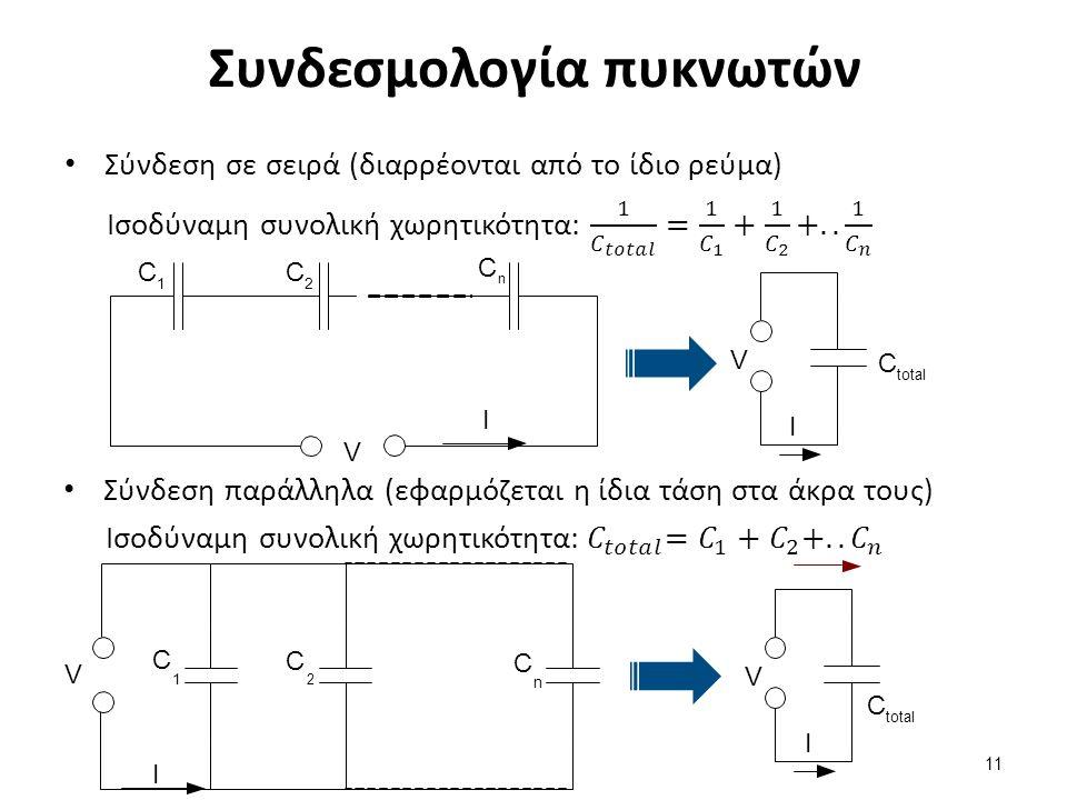 Βασικές χρήσεις πυκνωτών σε ηλεκτρικά κυκλώματα (1/2)