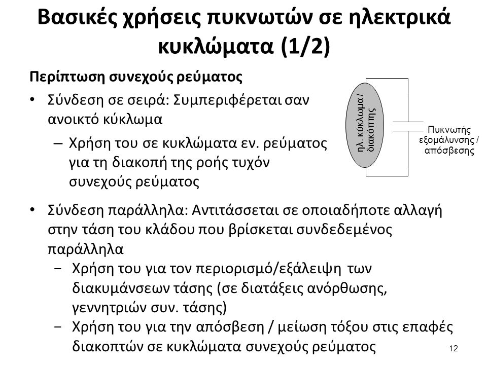 Βασικές χρήσεις πυκνωτών σε ηλεκτρικά κυκλώματα (2/2)