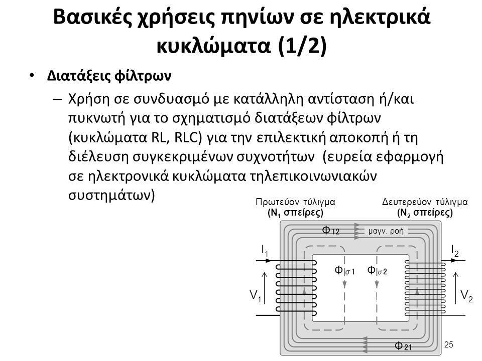 Βασικές χρήσεις πηνίων σε ηλεκτρικά κυκλώματα (2/2)