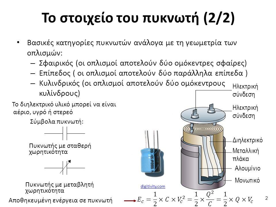 Κύκλωμα συνεχούς ρεύματος RC - Φόρτιση πυκνωτή (1/4)