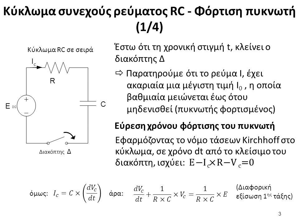 Κύκλωμα συνεχούς ρεύματος RC - Φόρτιση πυκνωτή (2/4)