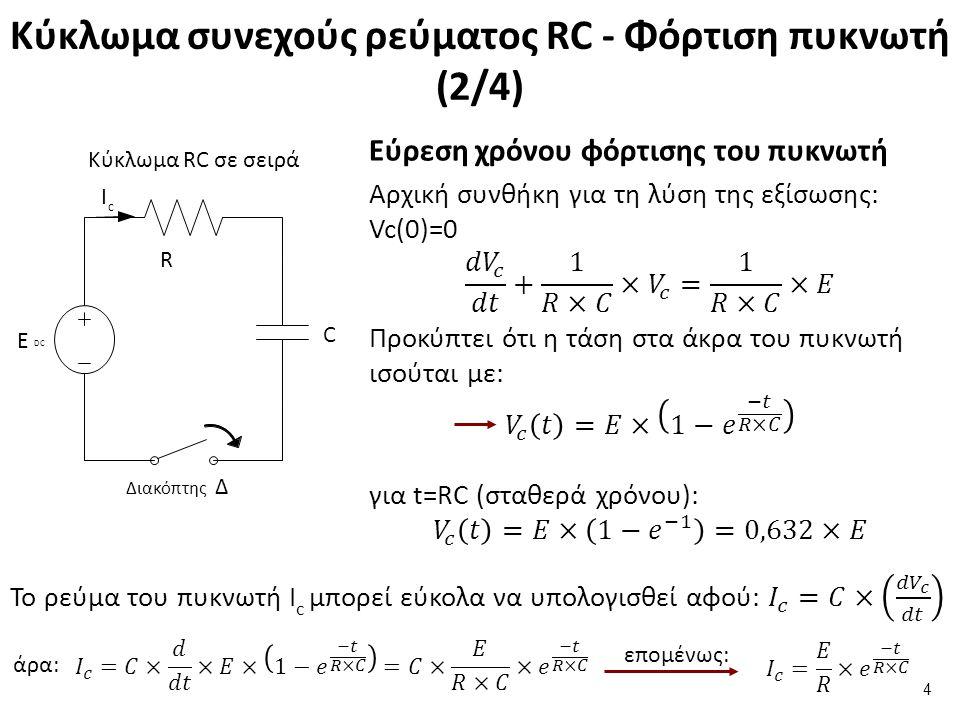 Κύκλωμα συνεχούς ρεύματος RC - Φόρτιση πυκνωτή (3/4)