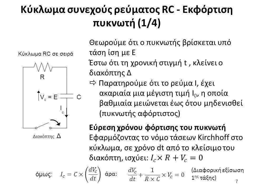 Κύκλωμα συνεχούς ρεύματος RC - Εκφόρτιση πυκνωτή (2/4)