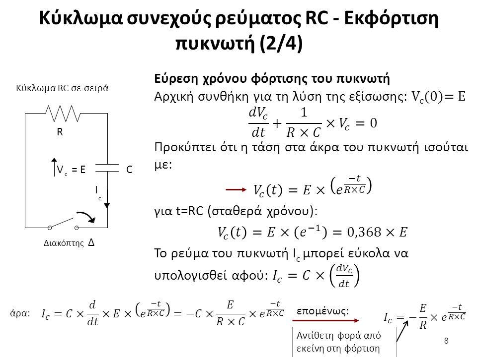 Κύκλωμα συνεχούς ρεύματος RC - Εκφόρτιση πυκνωτή (3/4)