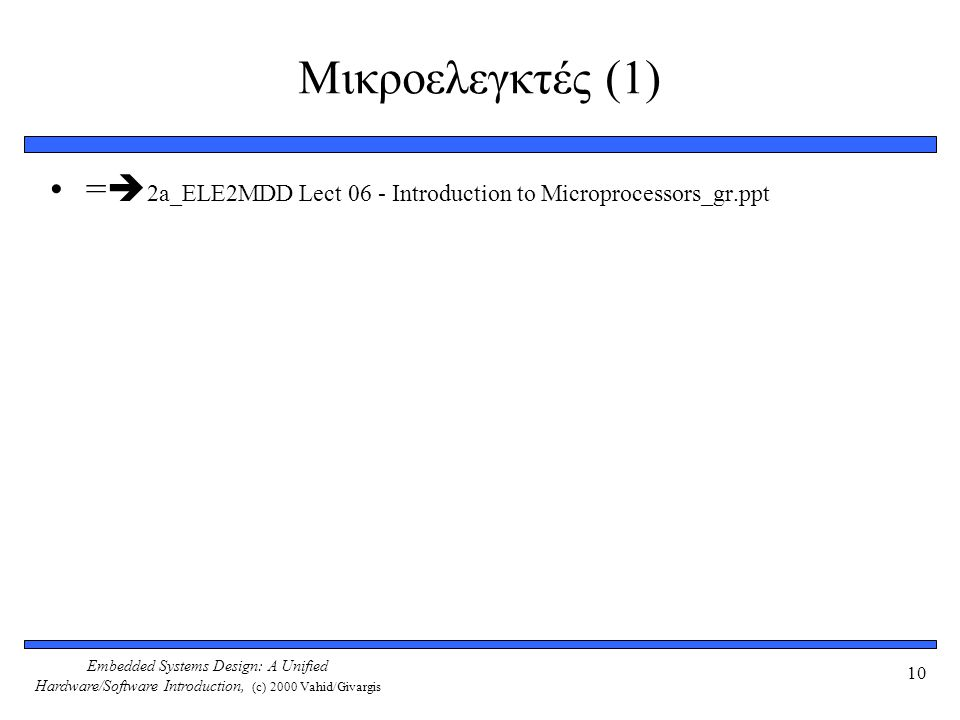 Μικροελεγκτές (1) =2a_ELE2MDD Lect 06 - Introduction to Microprocessors_gr.ppt