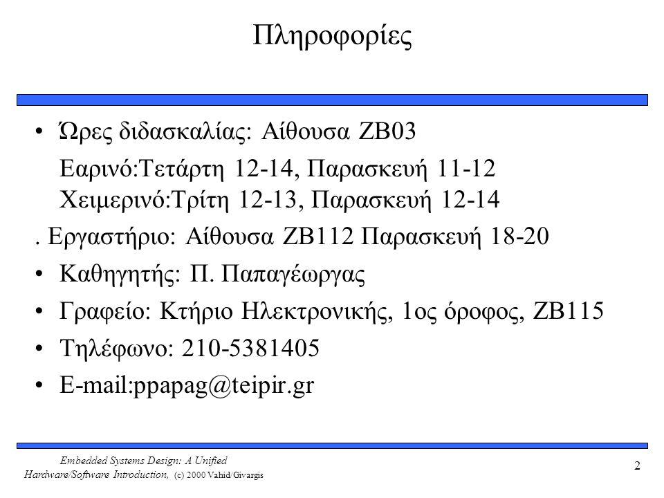 Πληροφορίες Ώρες διδασκαλίας: Αίθουσα ZB03