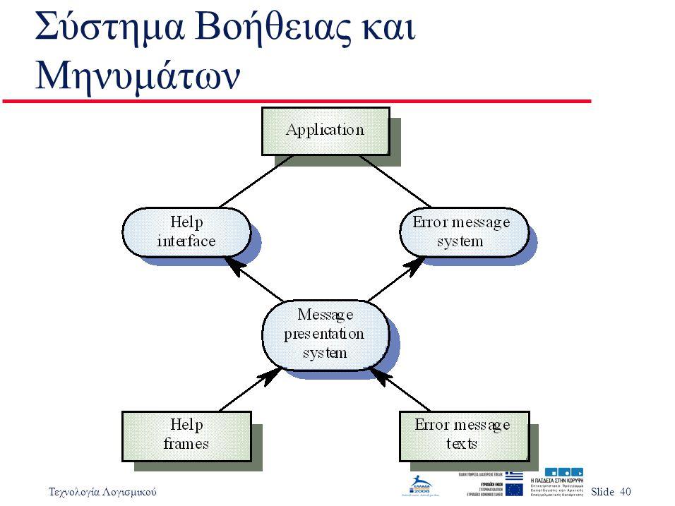 Σύστημα Βοήθειας και Μηνυμάτων