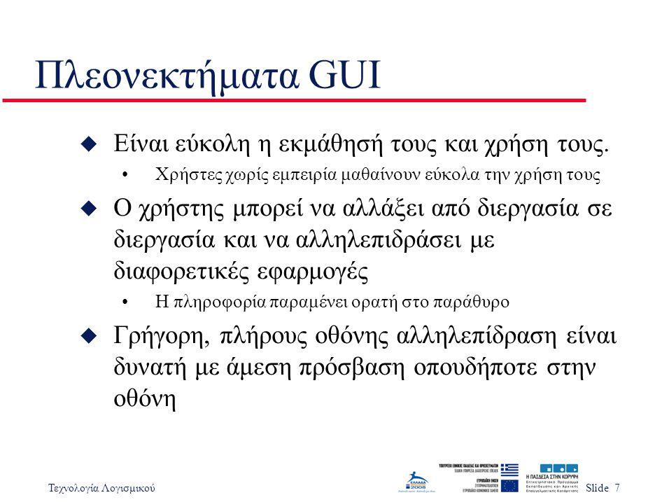 Πλεονεκτήματα GUI Είναι εύκολη η εκμάθησή τους και χρήση τους.