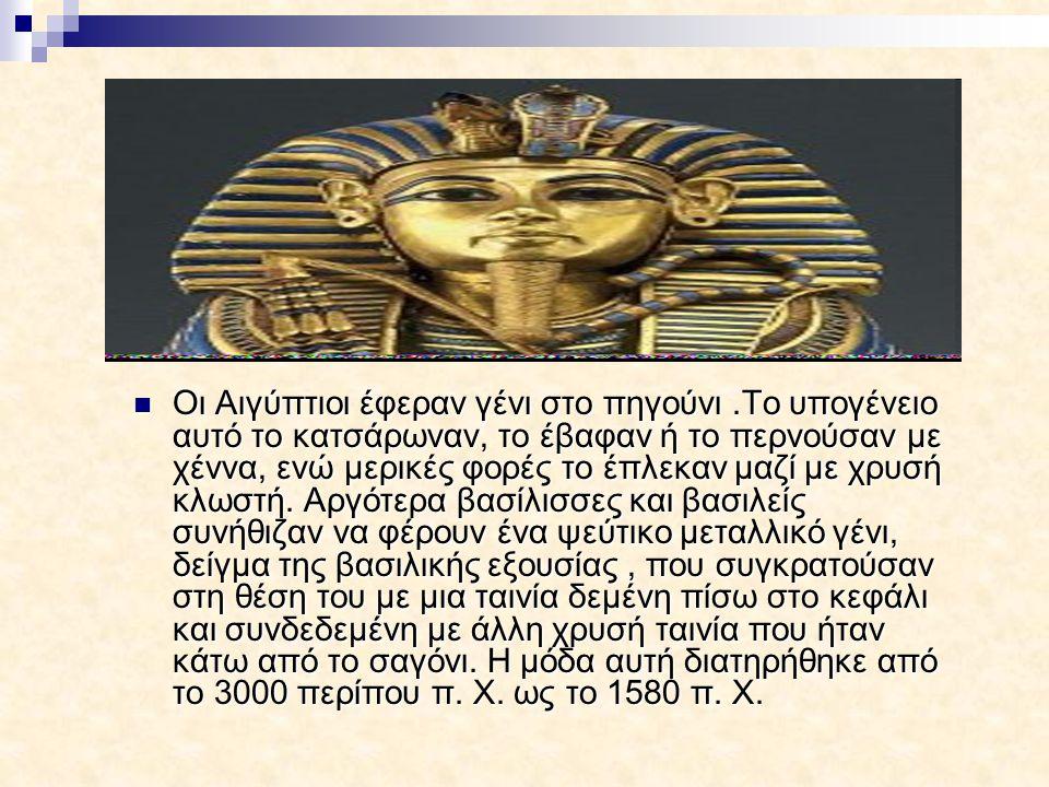 Οι Αιγύπτιοι έφεραν γένι στο πηγούνι