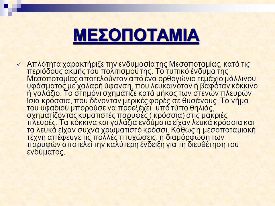 ΜΕΣΟΠΟΤΑΜΙΑ