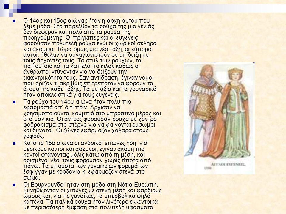 Ο 14ος και 15ος αιώνας ήταν η αρχή αυτού που λέμε μόδα