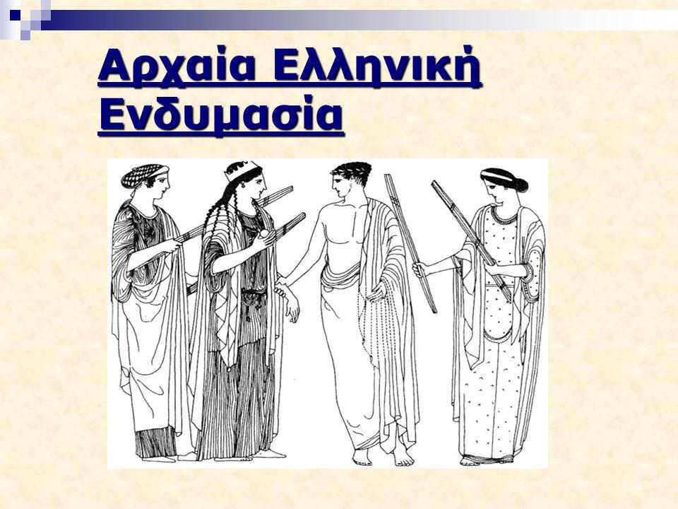 Αρχαία Ελληνική Ενδυμασία