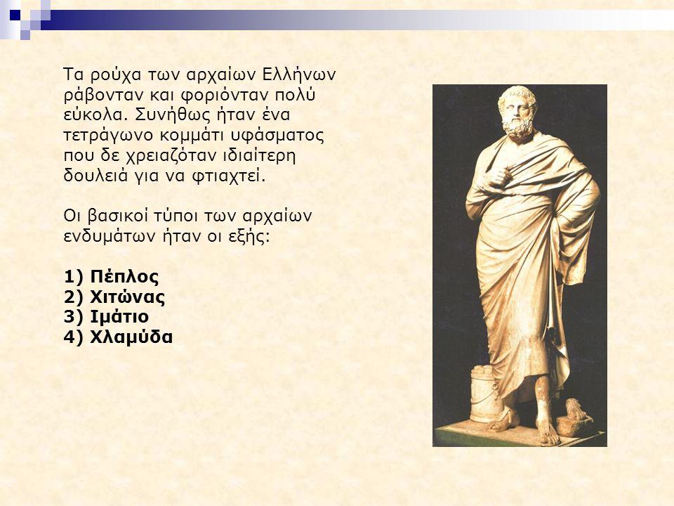 Τα ρούχα των αρχαίων Ελλήνων