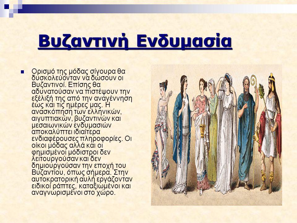 Βυζαντινή Ενδυμασία