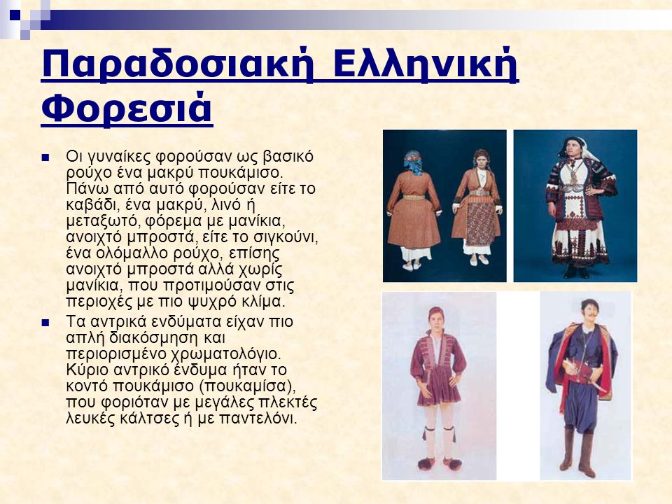 Παραδοσιακή Ελληνική Φορεσιά