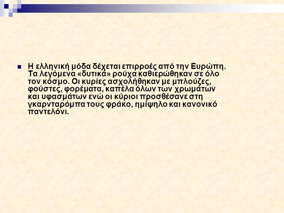 Η ελληνική μόδα δέχεται επιρροές από την Ευρώπη