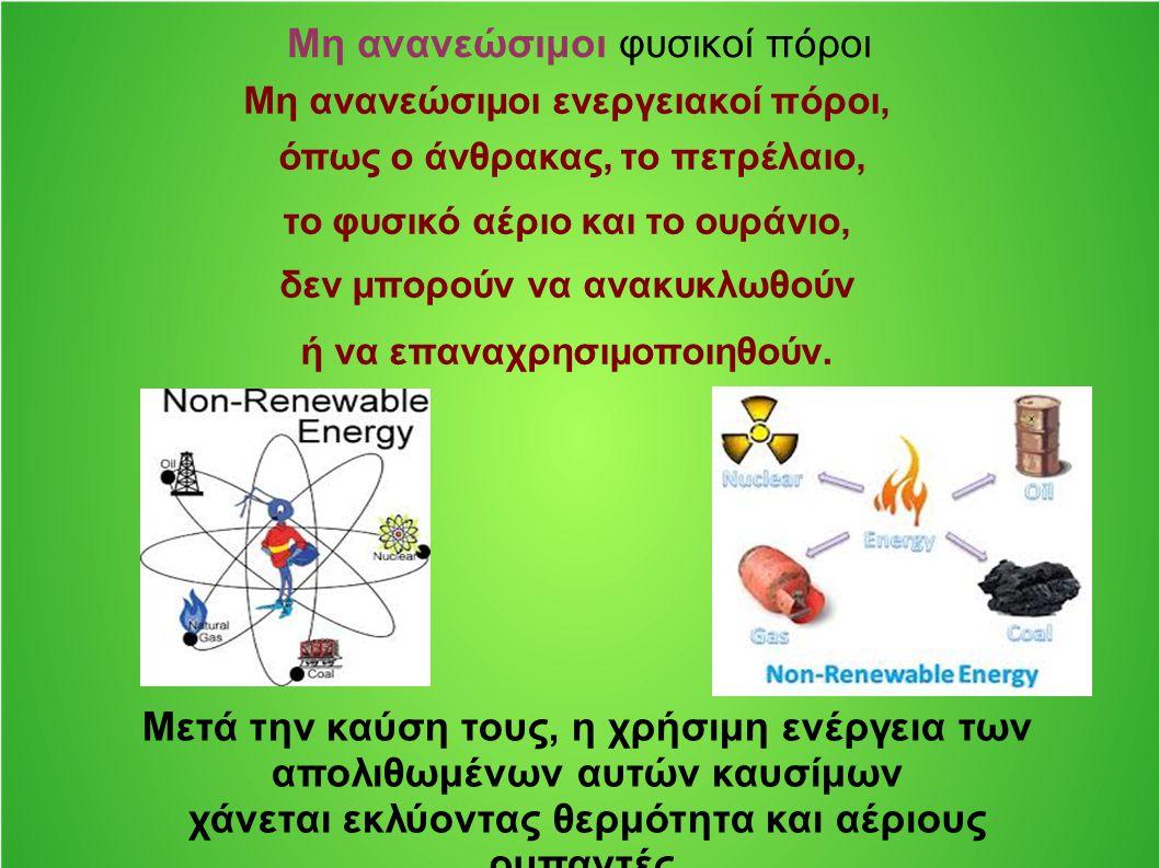 Μη ανανεώσιμοι φυσικοί πόροι