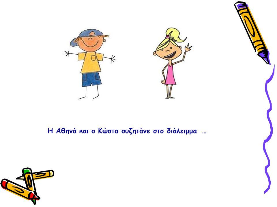 Η Αθηνά και ο Κώστα συζητάνε στο διάλειμμα …