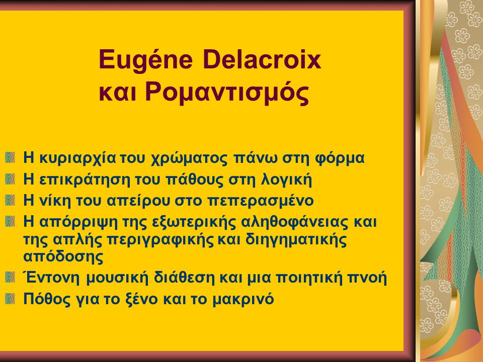 Eugéne Delacroix και Ρομαντισμός