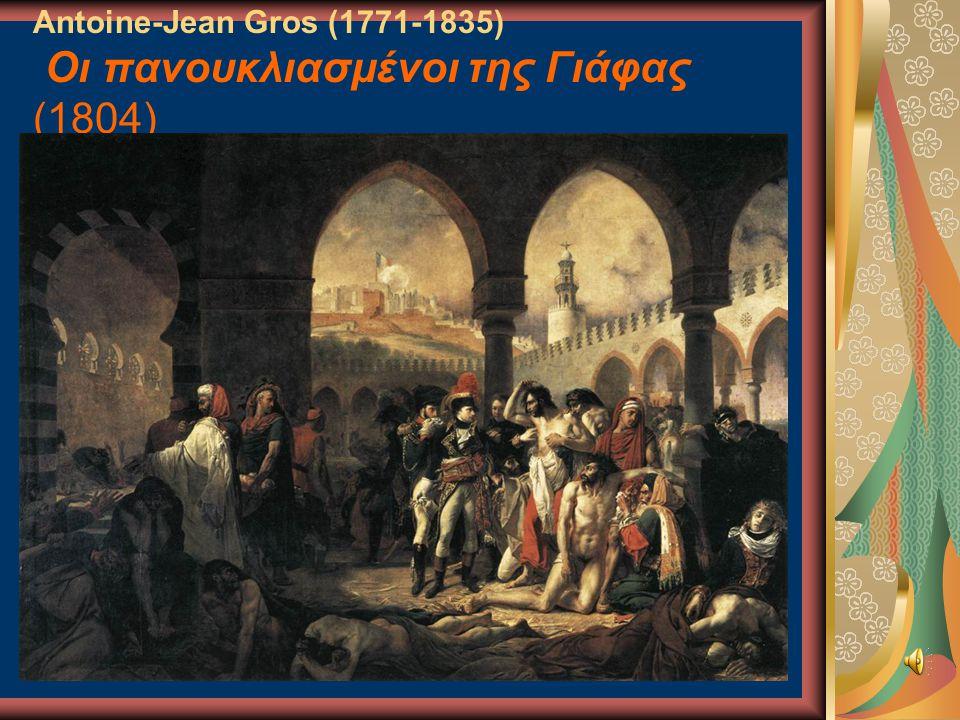 Antoine-Jean Gros (1771-1835) Οι πανουκλιασμένοι της Γιάφας (1804)