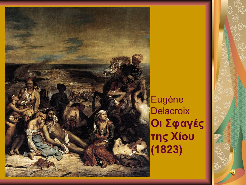 Eugéne Delacroix Οι Σφαγές της Χίου (1823)
