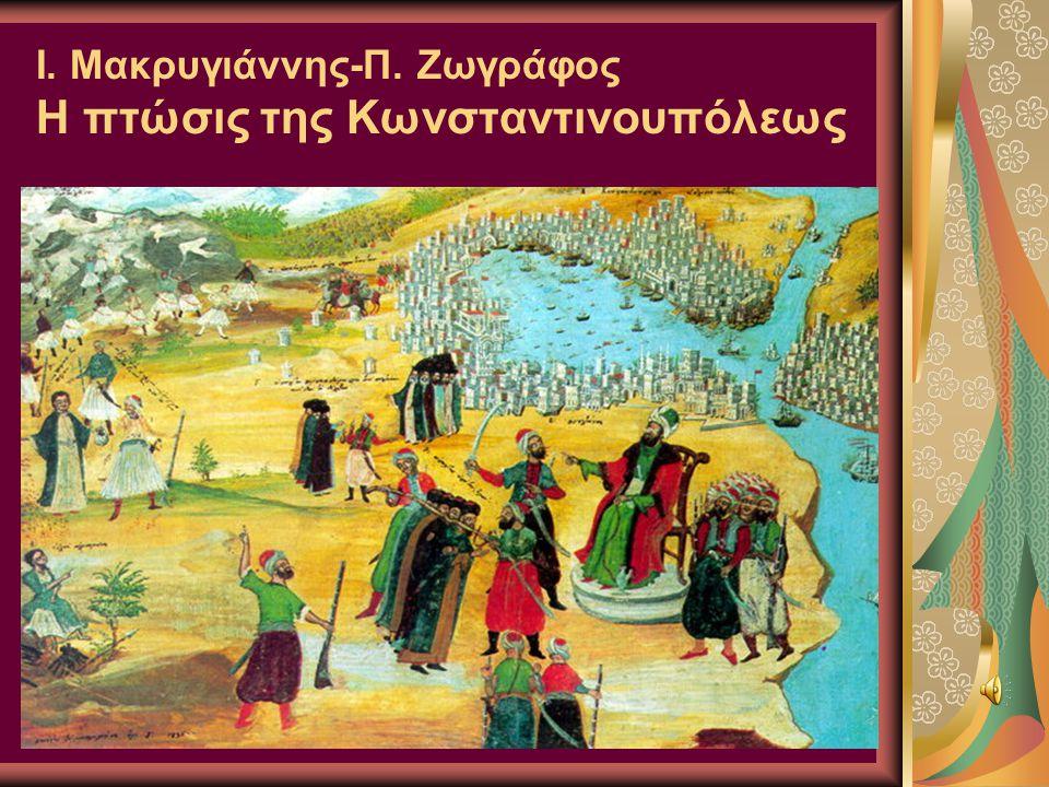 Ι. Μακρυγιάννης-Π. Ζωγράφος Η πτώσις της Κωνσταντινουπόλεως