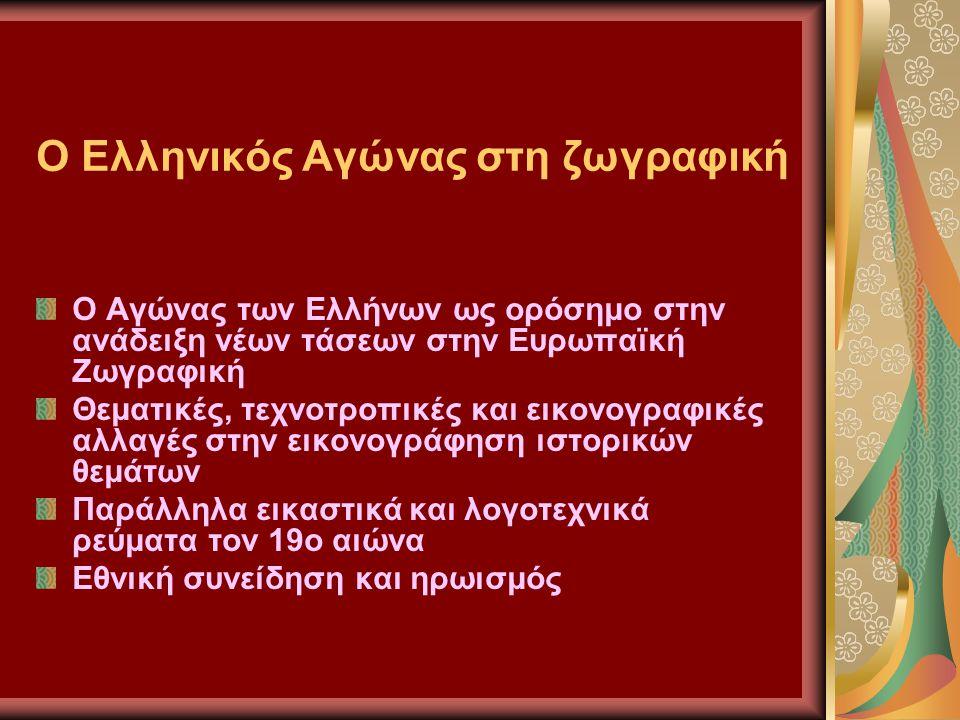 Ο Ελληνικός Αγώνας στη ζωγραφική