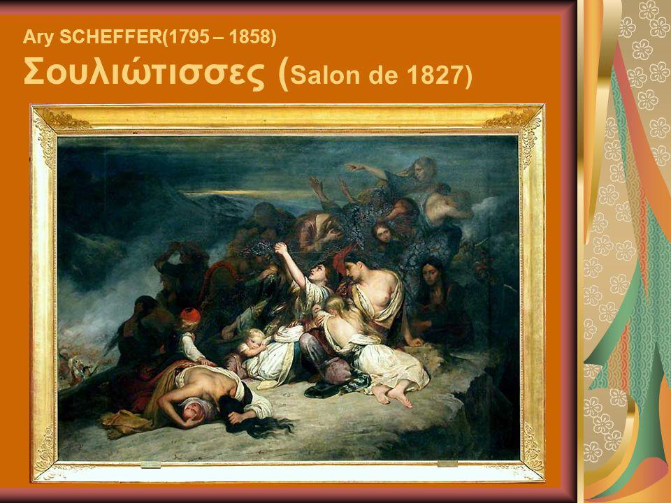 Ary SCHEFFER(1795 – 1858) Σουλιώτισσες (Salon de 1827)