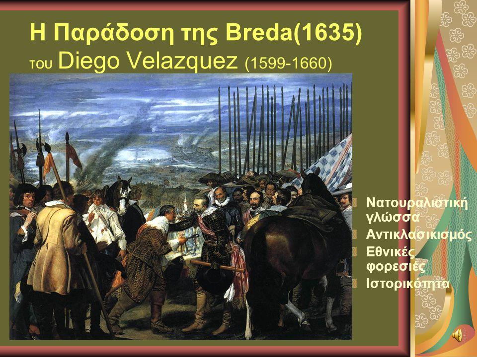 Η Παράδοση της Breda(1635) του Diego Velazquez (1599-1660)