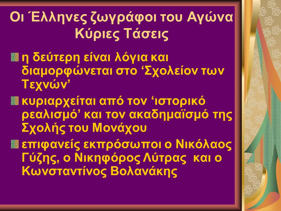 Οι Έλληνες ζωγράφοι του Αγώνα Κύριες Τάσεις