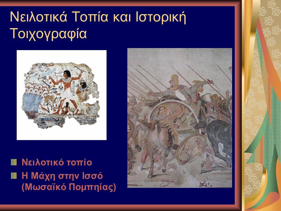 Νειλοτικά Τοπία και Ιστορική Τοιχογραφία