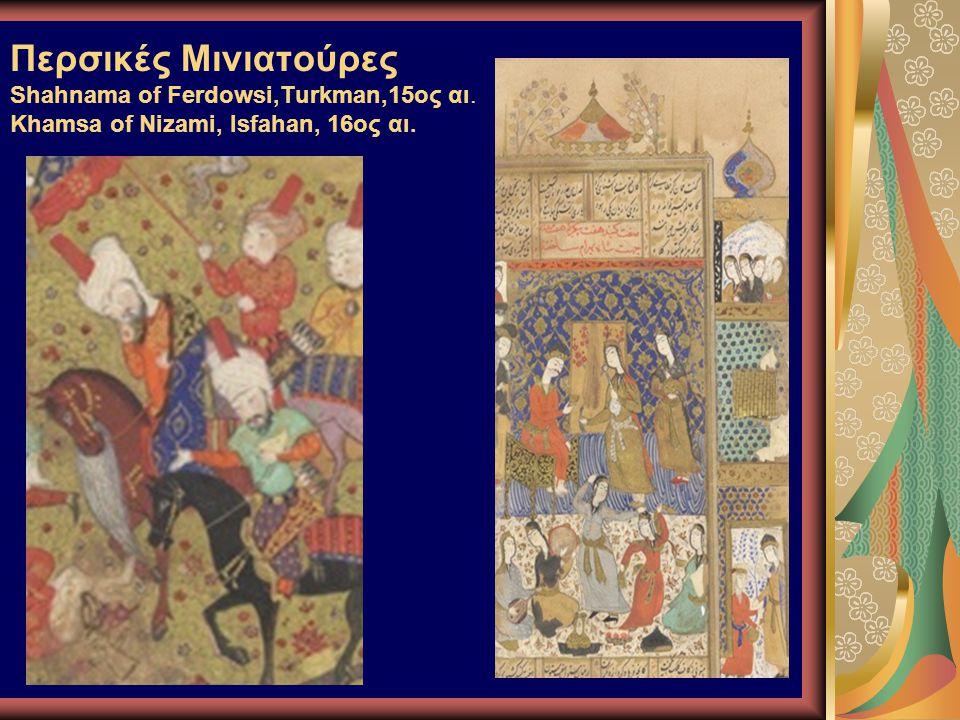 Περσικές Μινιατούρες Shahnama of Ferdowsi,Turkman,15ος αι