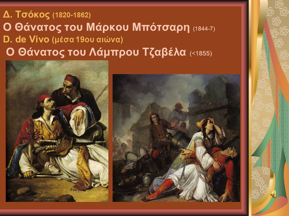 Δ. Τσόκος (1820-1862) Ο Θάνατος του Μάρκου Μπότσαρη (1844-7) D