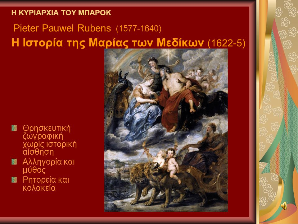 Θρησκευτική ζωγραφική χωρίς ιστορική αίσθηση