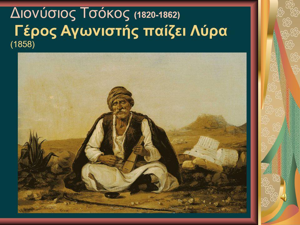 Διονύσιος Τσόκος (1820-1862) Γέρος Αγωνιστής παίζει Λύρα (1858)