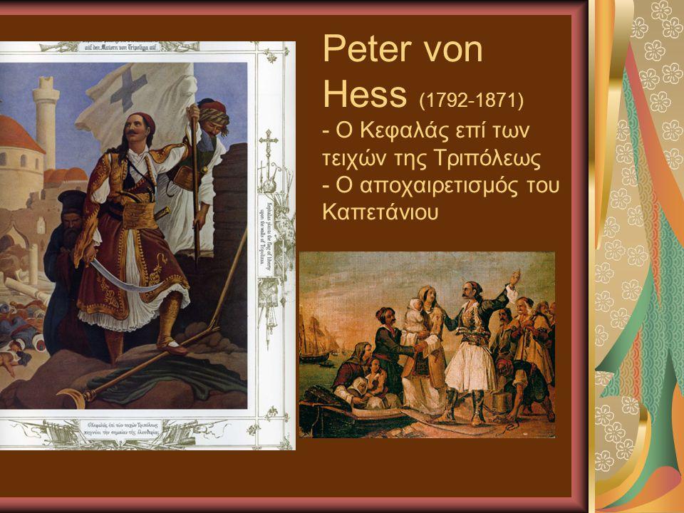 Peter von Hess (1792-1871) - Ο Κεφαλάς επί των τειχών της Τριπόλεως - Ο αποχαιρετισμός του Καπετάνιου