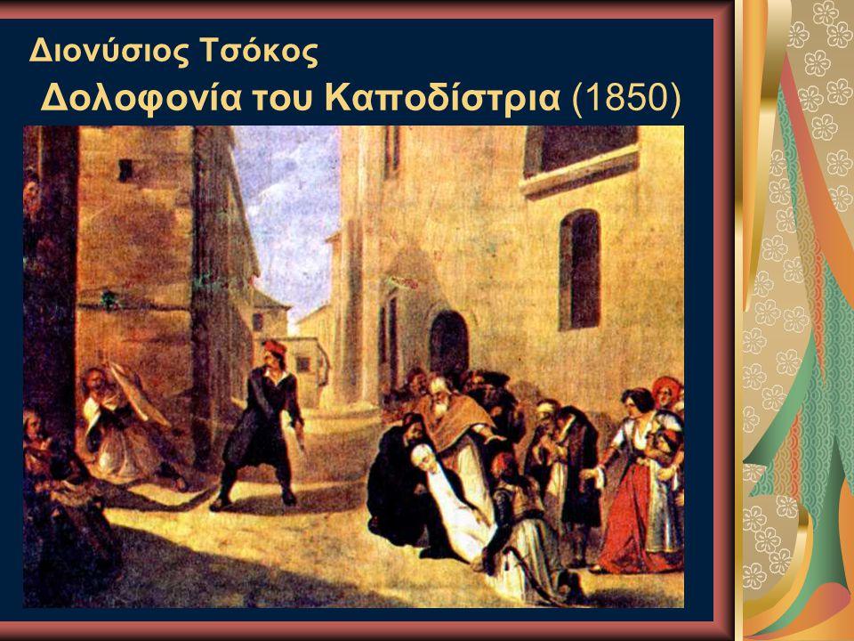 Διονύσιος Τσόκος Δολοφονία του Καποδίστρια (1850)