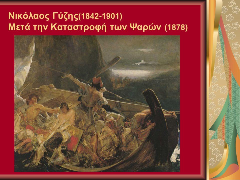 Νικόλαος Γύζης(1842-1901) Μετά την Καταστροφή των Ψαρών (1878)