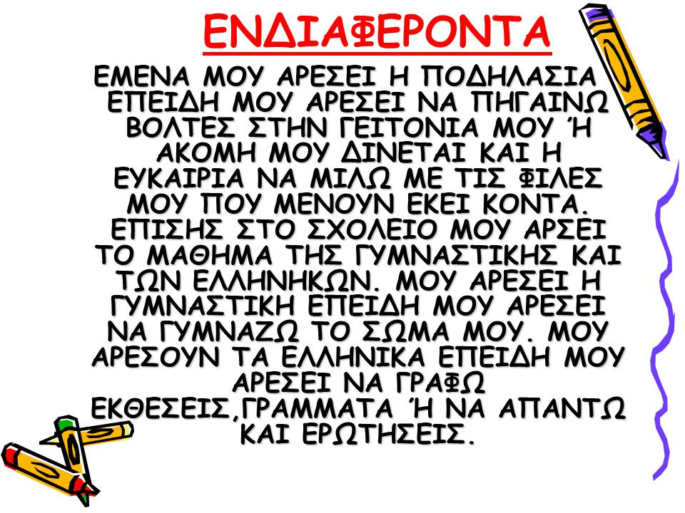ΕΝΔΙΑΦΕΡΟΝΤΑ