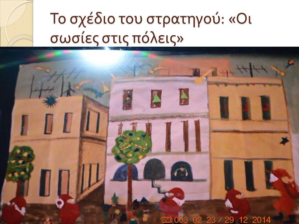 Το σχέδιο του στρατηγού: «Οι σωσίες στις πόλεις»