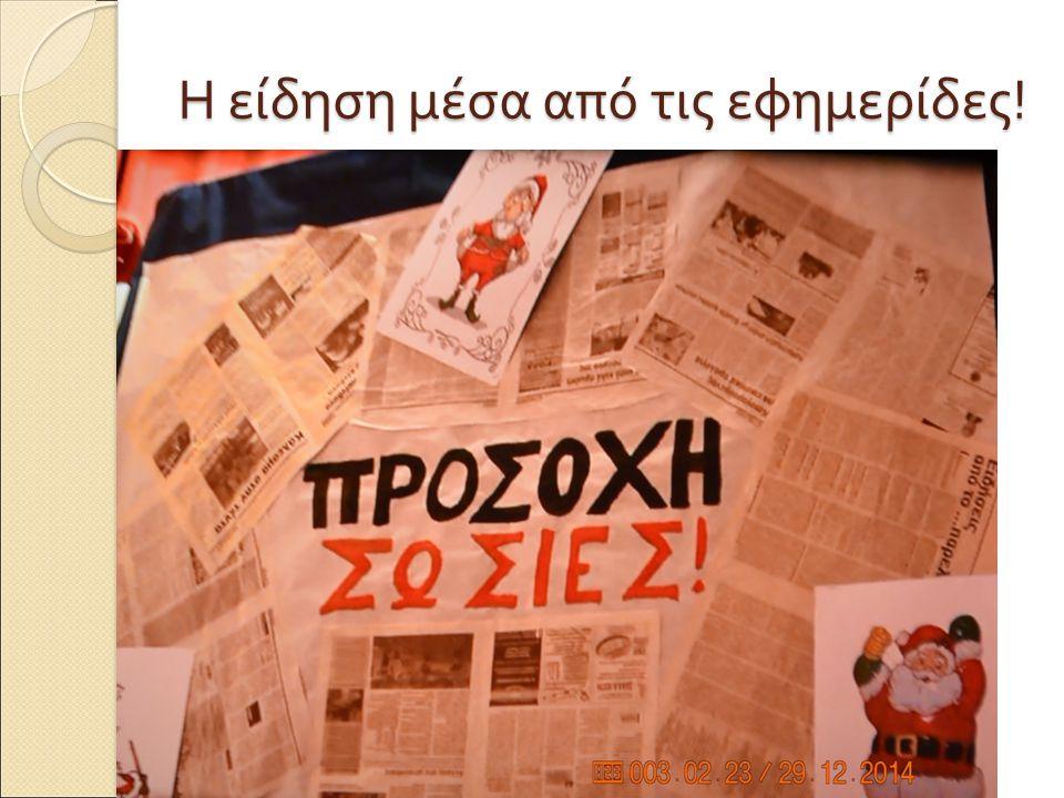 Η είδηση μέσα από τις εφημερίδες!