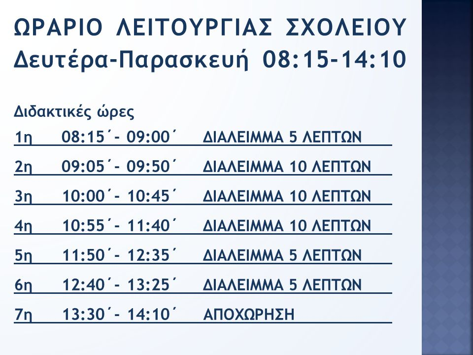 ΩΡΑΡΙΟ ΛΕΙΤΟΥΡΓΙΑΣ ΣΧΟΛΕΙΟΥ Δευτέρα-Παρασκευή 08:15-14:10