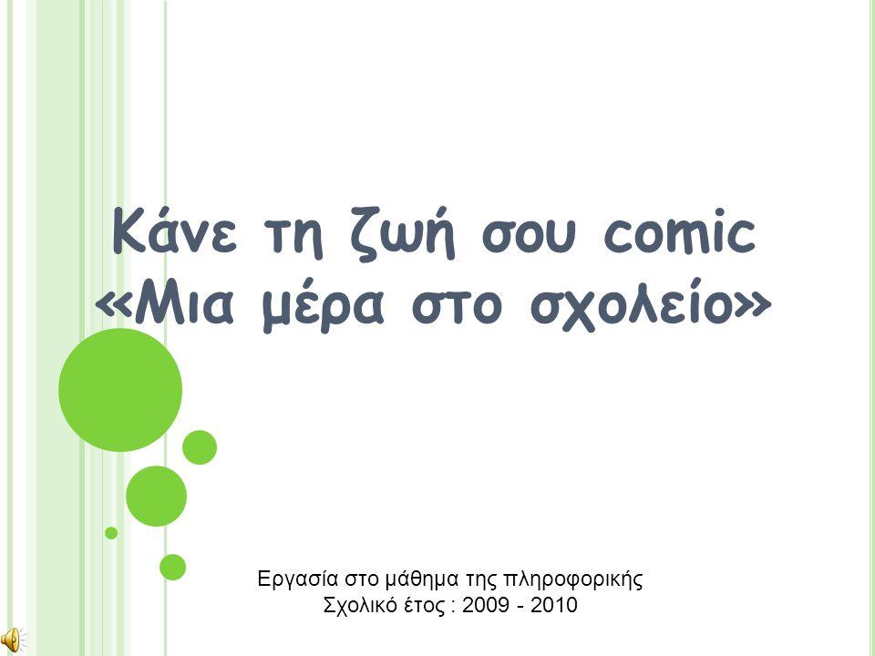 Κάνε τη ζωή σου comic «Μια μέρα στο σχολείο»
